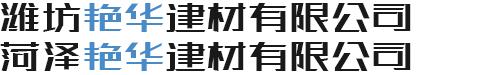 雷竞技app下载艳华建材有限公司